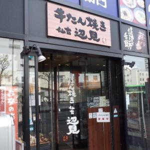 目黒駅すぐの牛タン専門店「牛たん焼き 仙台辺見」さんは、ランチがお得!