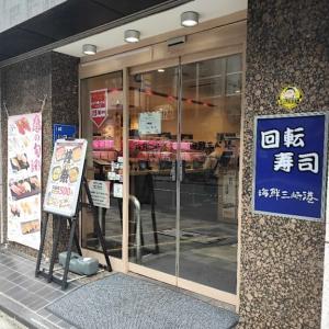 目黒で回転寿司。駅近の海鮮三崎港さん【テイクアウトがお得!】