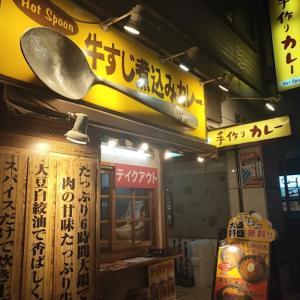 五反田で牛すじ煮込みカレーといえば、ホットスプーンさん【テイクアウトも人気!】