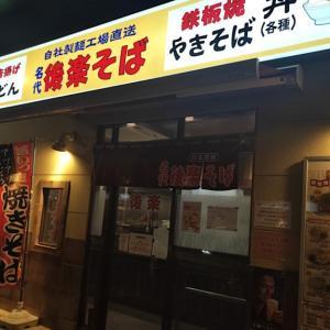 五反田駅の高架下で立ち食い蕎麦。名代 後楽そばさんは、焼きそばが人気!