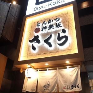【五反田】とんかつ神楽坂さくらさんの肉厚のチキンカツに驚いた!