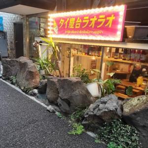 恵比寿でタイ料理ランチ。駅近だけど、隠れ家的なお店、タイ屋台 ラオラオさん