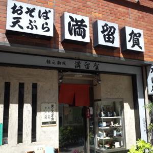 目黒の権之助坂沿いにある、そば処 満留賀(まるか)さんは街のお蕎麦屋さんでした!