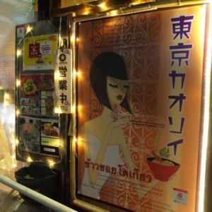 恵比寿でタイ料理。東京カオソイさんのカレーラーメン、ライスとラー油にやられた!