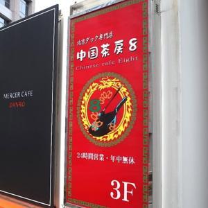 恵比寿でコスパ最強の中国茶房8さん【ランチもディナーも安く、量も多い】