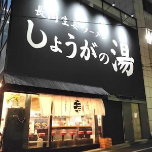 渋谷で長岡生姜ラーメン。しょうがの湯さんの黒か白かで迷う!