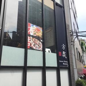 恵比寿で拘りの本格中華料理。チャイニーズダイニング方哉さんでランチを過ごす!