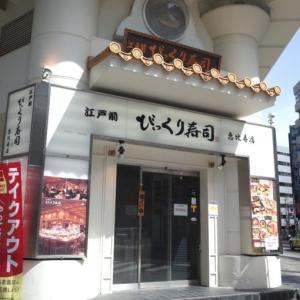恵比寿で寿司ランチ。びっくり寿司さんの外観に一番ビックリした!