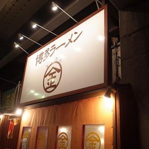 白金台・広尾・恵比寿の中間で、まるきんラーメンを食べる!