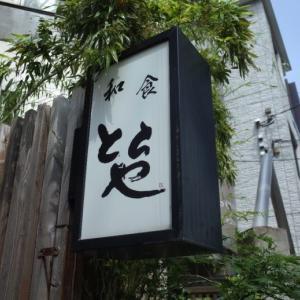 恵比寿で魚ランチをお探しなら、和食 ととやさんがいかが?