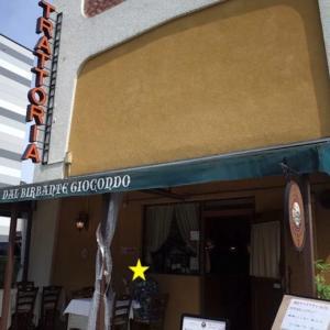 目黒と白金台の間でイタリアンランチ。ローマ料理のトラットリア ダル ビルバンテ ジョコンドさん