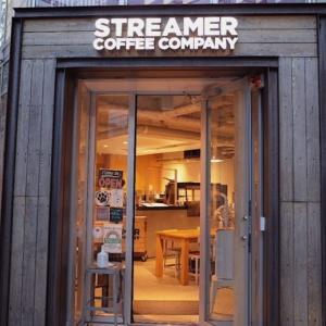 東京都内で美味しいカフェラテといえば、ストリーマーコーヒーカンパニーさん