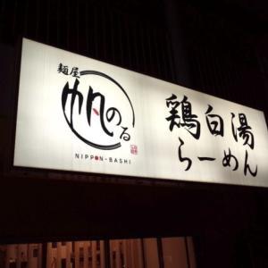 恵比寿でラーメン。鶏白湯の麺屋 帆のるさん【ハラール対応、大食いチャレンジ有】