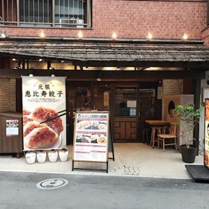 大豊記さんの恵比寿餃子をランチで楽しむ【お取り寄せも人気】