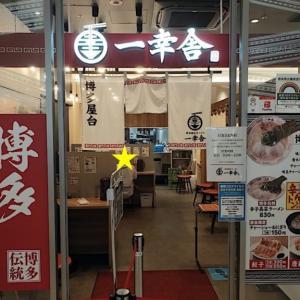 東京で一幸舎さんの博多屋台ラーメンが食べられるのは、東京、東京、立川立飛だけ