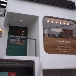 渋谷神泉と代官山の間、南平台にある喫茶店。Tokyo Kenkyoさんでサンドイッチとソーダを頂く