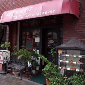 恵比寿・広尾で洋食ランチ。レストラン コニシさんのカニクリームコロッケが絶品だった!