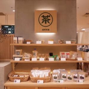 恵比寿三越の田頭茶舗さん。日本茶をはじめ、抹茶を楽しめる【販売あり】