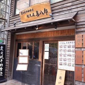 恵比寿で焼き魚定食。越後屋喜八郎さんなら遅めのランチできるよ!