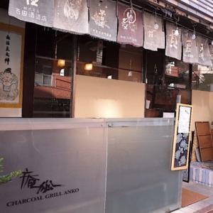 恵比寿で海鮮丼ランチ。庵狐(あんこ)さんは、渋谷、池尻大橋にもあった!