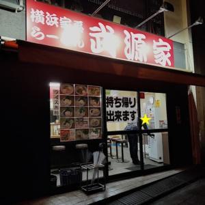 田町・三田で家系ラーメン。武源家さんで丁寧な一杯を頂く【ライス無料】