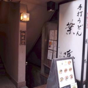 赤坂見附でランチ。カレーうどんが一番人気の葉隠(はがくれ)さん