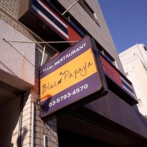 恵比寿のブルーパパイアタイランドさんでタイ料理ランチ【サイドメニューが食べ放題】
