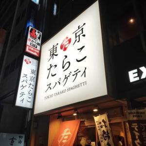 渋谷でお出汁のパスタ。東京たらこスパゲティさんは空いてる時間に行った方がよい!
