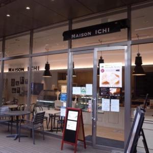 恵比寿ガーデンプレイスのパン屋、メゾンイチさんでランチ
