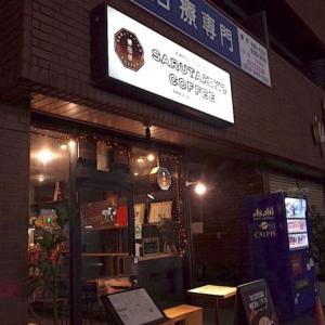 【恵比寿】猿田彦珈琲さんのカフェラテを飲みながら、カフェタイムを過ごす!