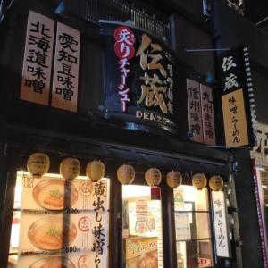 【田町・三田】伝蔵(でんぞう)さんは、4種類の味噌ラーメンがあった!