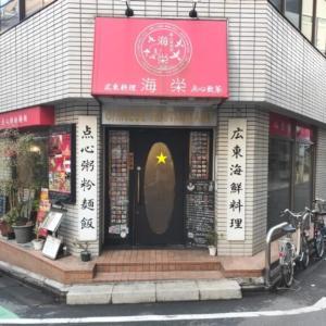 【恵比寿】広東料理 海栄さんのランチで、中華粥の奥深さを知った!