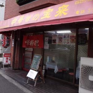 中目黒の三大町中華の一つ、宝来さんでランチ【モヤシソバ、餃子、炒飯が人気】