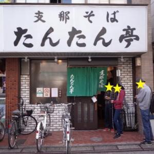 浜田山でラーメン。名店「たんたん亭」さんの支那そばから伝統を頂く!