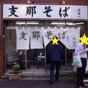 五反田で絶品の佐野ラーメンをお探しなら、支那そば はせべさんへいこう!