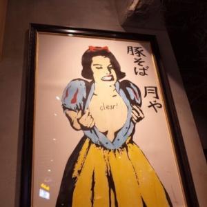 広尾でクリア豚骨ラーメンといえば、豚そば 月やさん【東京初出店】