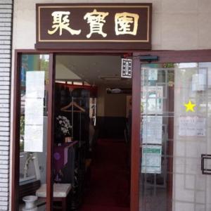 白金高輪にある中國料理 聚寳園さんでランチ【丁寧で優しい中華料理を味わえる】