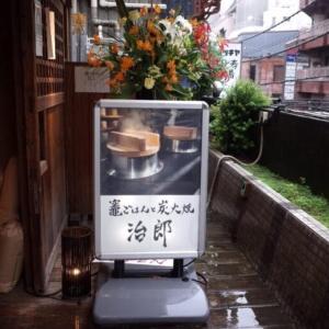 恵比寿でおひつランチ。竈ごはんと炭火焼 治郎さんの無限定食が最高だった!