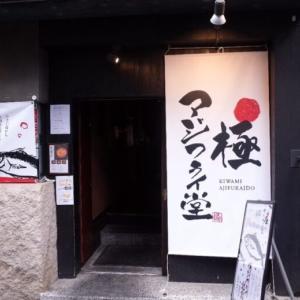 恵比寿でランチ。極 アジフライ堂さんのアジフライ定食は、超さっぱり系だった!