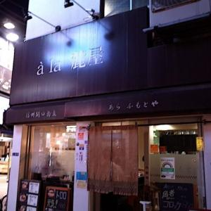 【田町三田】進化系立ち食いそばのà la 麓屋(あらふもとや)さんで蕎麦を食う!