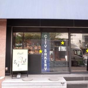 【広尾】ザ シティ ベーカリーさんのクロワッサンとたまごサンドでランチタイムを過ごす