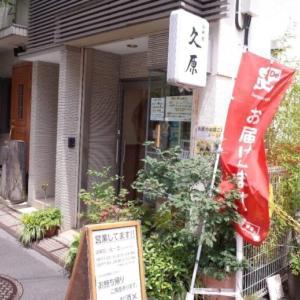 渋谷と恵比寿の間にある、小料理 久原さんで大人な定食ランチ【魚が旨い】