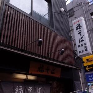 人形町の立ち食いそばの名店「福そば」へ行ってきた【蕎麦とつゆが旨い】
