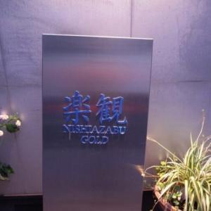 【六本木・西麻布】楽観 NISHIAZABU GOLDさんは、外観からラーメン屋とは気づけない!