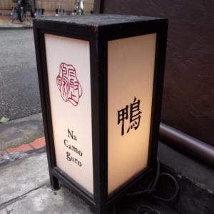 中目黒で鴨肉といえば、鴨とワイン Na Camo guro(なかもぐろ)さん【ランチから楽しめる】