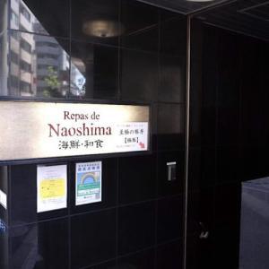 【五反田】ルパドナオシマさんで和食ランチ【駅近で隠れ家的な空間でした】