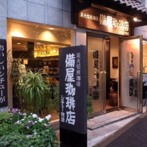 恵比寿で喫茶店巡り。備屋珈琲店さんで珈琲を片手にプリンを頂く