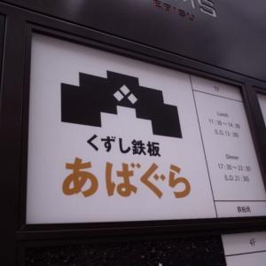 【恵比寿】くずし鉄板 あばぐらさんのハンバーグランチが人気になってきた!