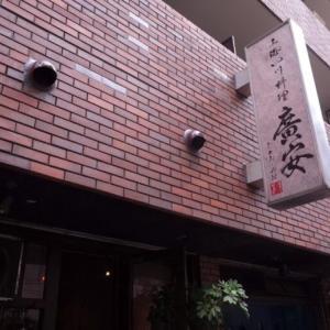 恵比寿と広尾の間、上海四川料理 廣安さんでランチ【大焼売と麻婆豆腐が人気】