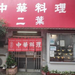 学芸大学で町中華といえば、二葉さん【オムライス、タンメンが人気】